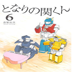 Seki Kun Robot Family